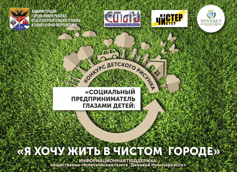 Логотип конкурса Хочу жить